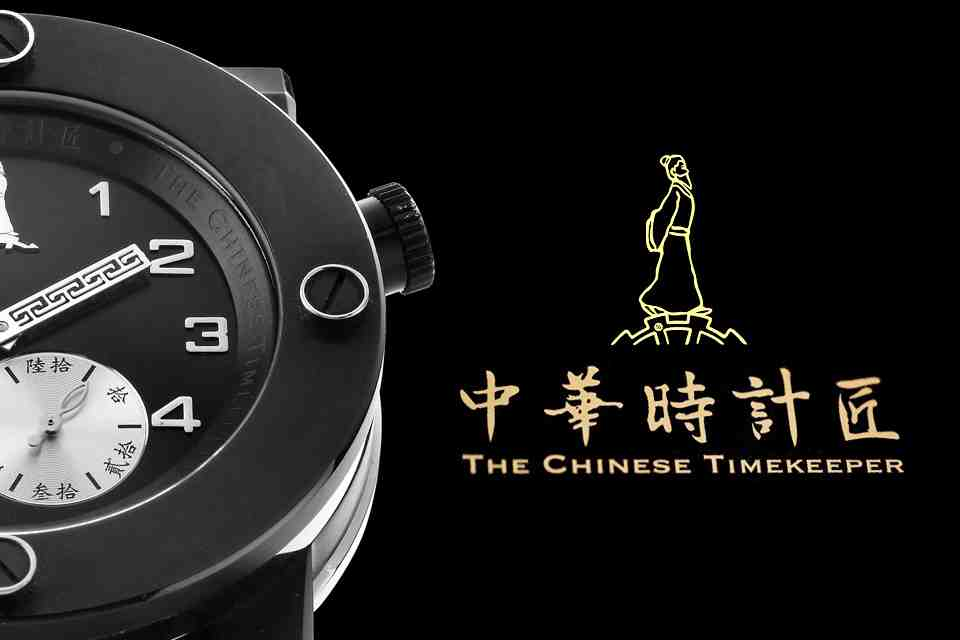 The chinese timekeeper : Les Chinois s'attaquent à l'horlogerie de luxe